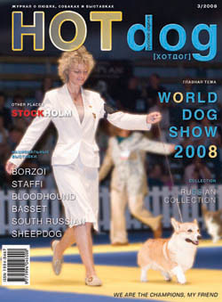 world dog show amsterdam 2018